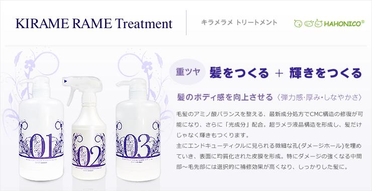 KIRAME RAME Treatment