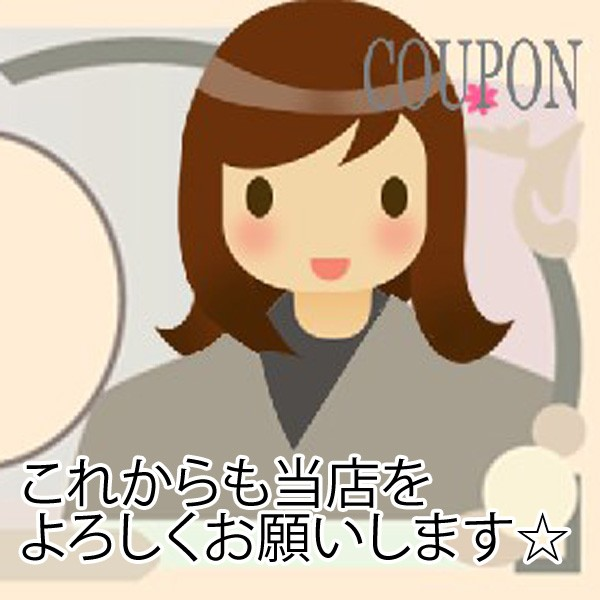 CCレンズ☆250円OFFクーポン