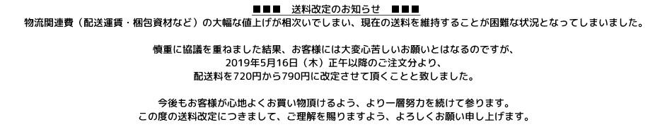 配送料改定のお知らせ
