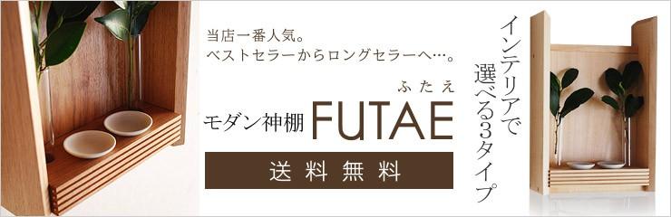 モダン神棚FUTAE(ふたえ)