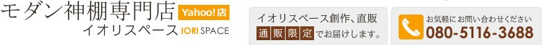 モダン神棚専門店Yahoo!店