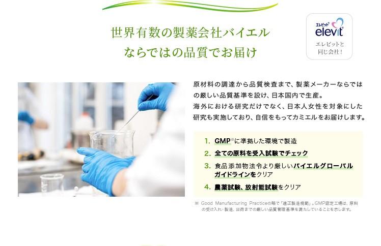 世界有数の製薬会社バイエルならではの品質をお届け