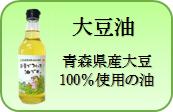 大豆油 商品一覧
