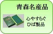 青森県名産商品