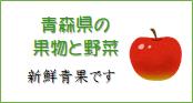 青森県産の果物と野菜