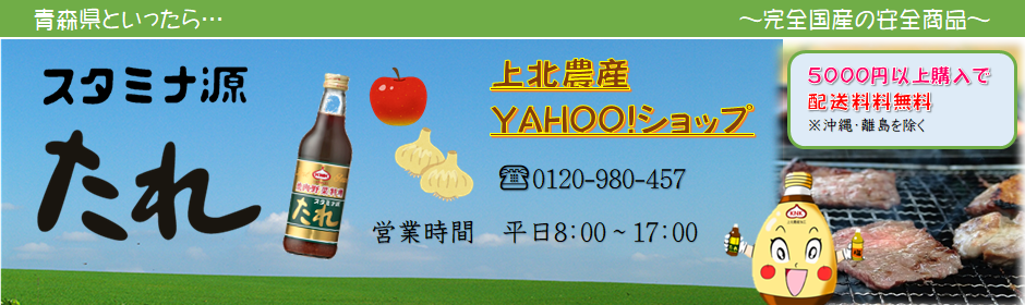 上北農産yahoo!ショップ