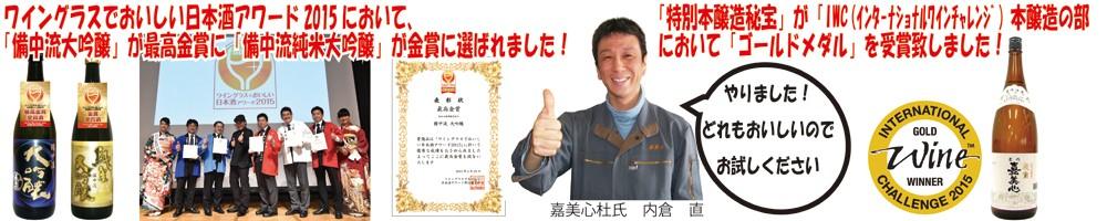 岡山県の甘口日本酒蔵元です。