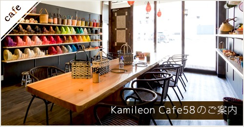 Kamileon Cafeのご案内