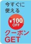 KAMIOLSHOPで使える100円OFFクーポン