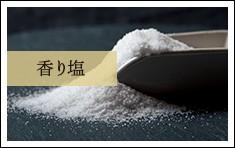 かみ舎楽香り塩バナー
