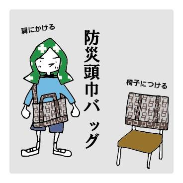 防災頭巾バッグ  ハンドメイド作品 日本製