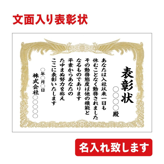 賞状 表彰状 会社 店舗 表彰 賞状印刷 賞状用紙 A3 B4 名入れ賞状 記念 ...