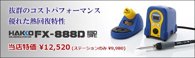HAKKO/白光 はんだごて FX-888D 当店特価12,640円(ステーションのみ9,980円)