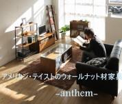 anthem −アンセム―