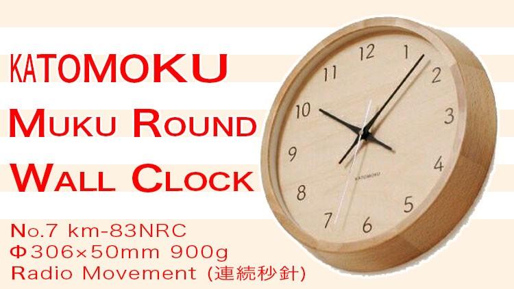 KATOMOKU Yahoo! カトモク ヤフー 無垢 ラウンド ウォール クロック 7 km-83NRC 電波時計 掛け時計 壁掛け時計 木製 日本製