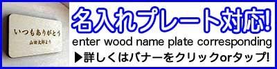 KATOMOKU Yahoo カトモク ヤフー 名入れプレート