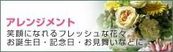 フラアート花門:アレンジメント