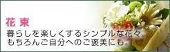 フラアート花門:花束