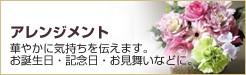 銀座花門:アレンジメント