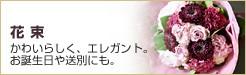 銀座花門:花束