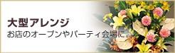 銀座花門:大型アレンジ