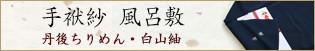 白山紬 正絹 御祝結納 さくらや かもんさくらや カモンサクラヤ kamonsakuraya KAMONさくらや ちりめんふくさ