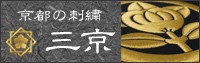 京都の刺繍 三京 家紋額