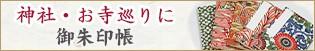 御朱印帳 神社お寺巡り 家紋 さくらや かもんさくらや カモンサクラヤ kamonsakuraya KAMONさくらや 桜屋