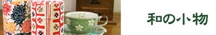 茶筒 茶缶