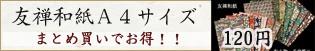 友禅和紙 家紋 さくらや かもんさくらや カモンサクラヤ kamonsakuraya KAMONさくらや 桜屋