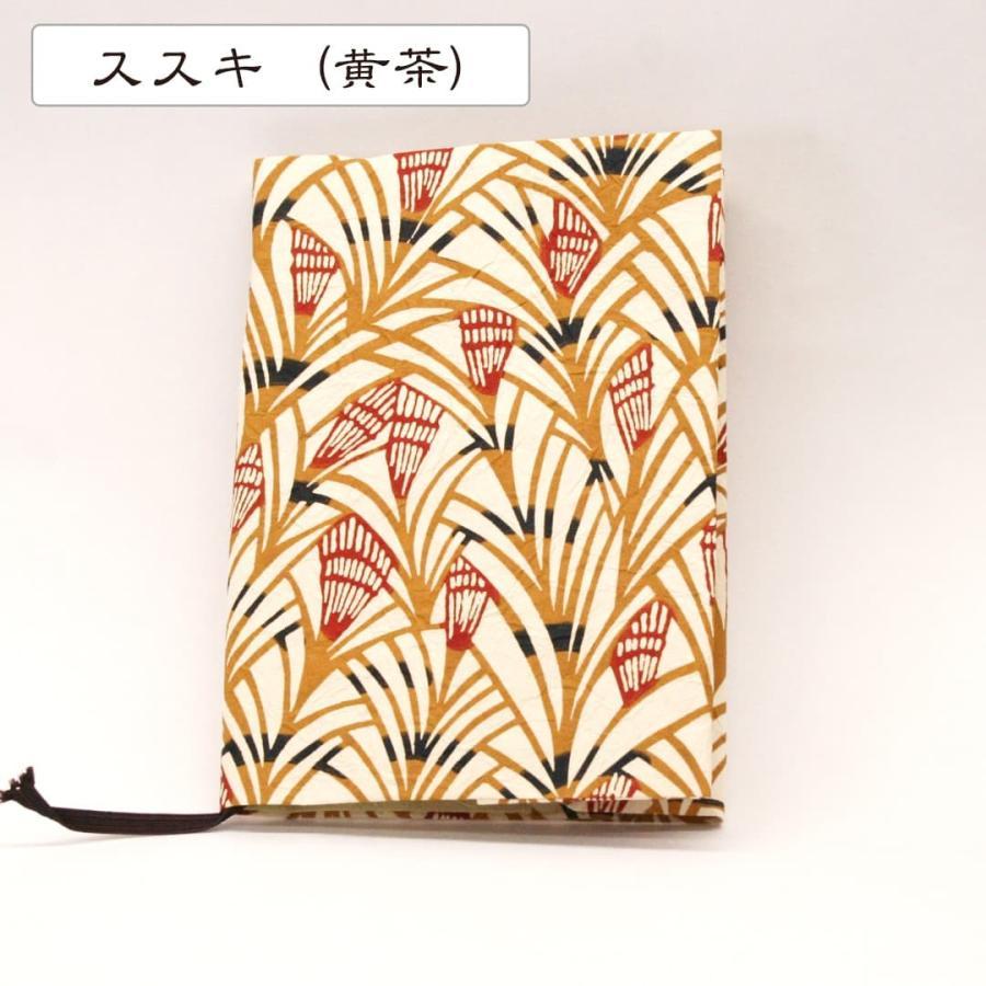 送料無料 型染和紙 ブックカバー 防水機能 京都 文庫本 手帳ケース 紙子加工|kamon-sakuraya|10