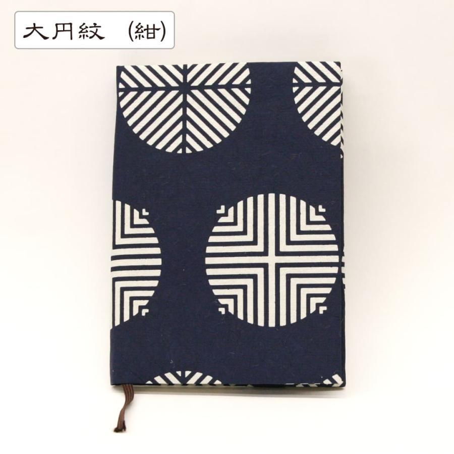 送料無料 型染和紙 ブックカバー 防水機能 京都 文庫本 手帳ケース 紙子加工|kamon-sakuraya|13