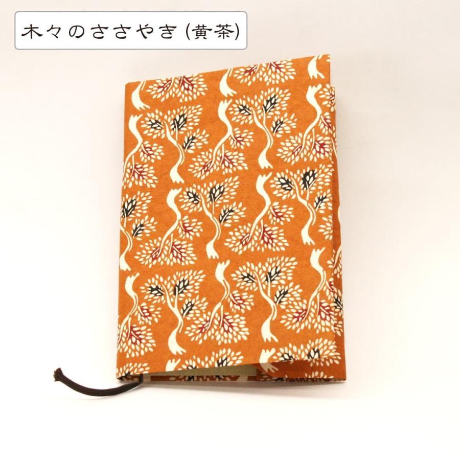 送料無料 型染和紙 ブックカバー 防水機能 京都 文庫本 手帳ケース 紙子加工|kamon-sakuraya|12
