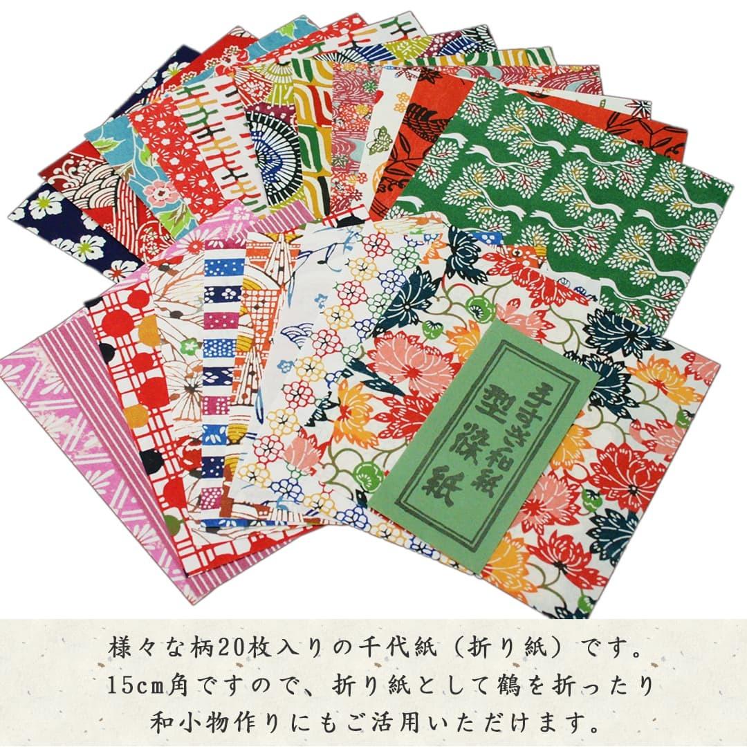 和紙 千代紙 折り紙 型染め 手漉き