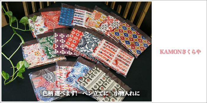 型染め和紙 小物入れ ペン立て KAMONさくらや かもんさくらや カモンサクラヤ kamonsakuraya KAMONさくらや 桜屋