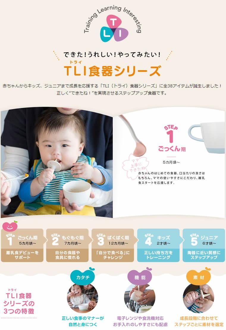 トライ離乳食スプーンセット(ケース付)