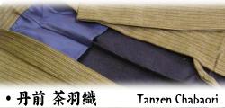 丹前 茶羽織