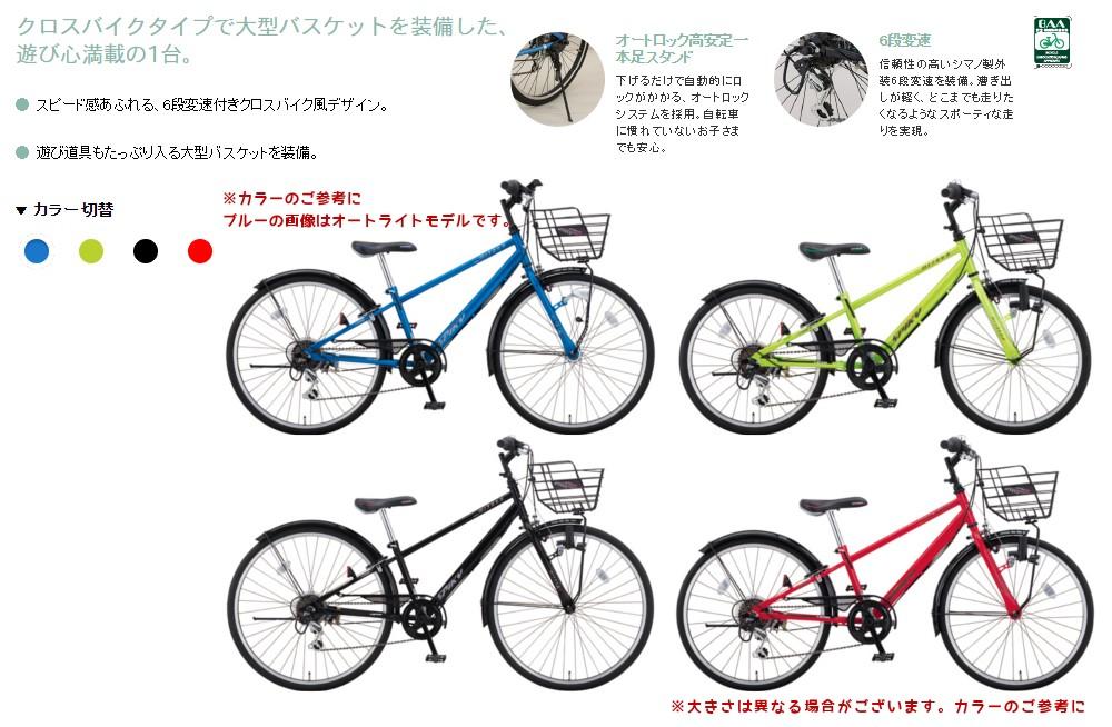 ミヤタ 防犯登録付 スパイキー 完成車 ジュニアクロスバイクタイプ 6段変速 26インチ SPIKY CSK268 自転車