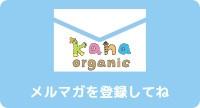 KANAのメールマガジンを登録しよう!