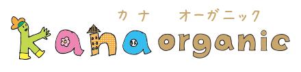カナ オーガニック-お名前が入れられる(名入れ)オーガニックコットン100%使用したベビー・子ども服とバッグのお店