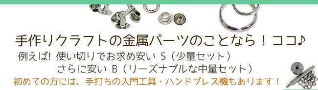 手作りクラフトの金属パーツのことならクラフト金具卸