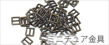 ミニチュア金具