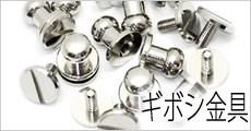 ギボシ金具