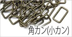角カン(小カン)