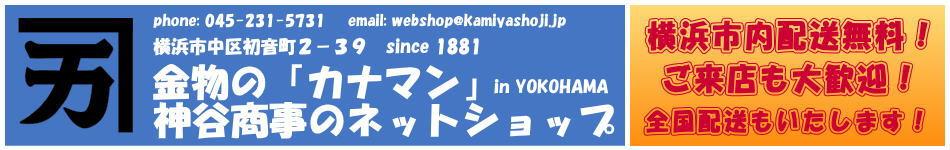 金物の「カナマン」神谷商事のネットショップ