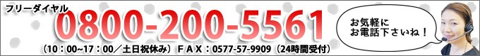 お電話0800-200-5561