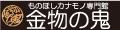 金物の鬼インターネットショップ ロゴ
