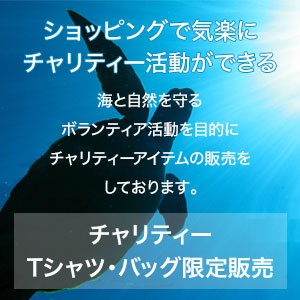 チャリティー 環境保護 ボランティア Tシャツ バッグ 限定販売 華成屋オリジナル GAMMY Sea Friends. ガミー メッセージ キャラクター メンズ レディース キッズ