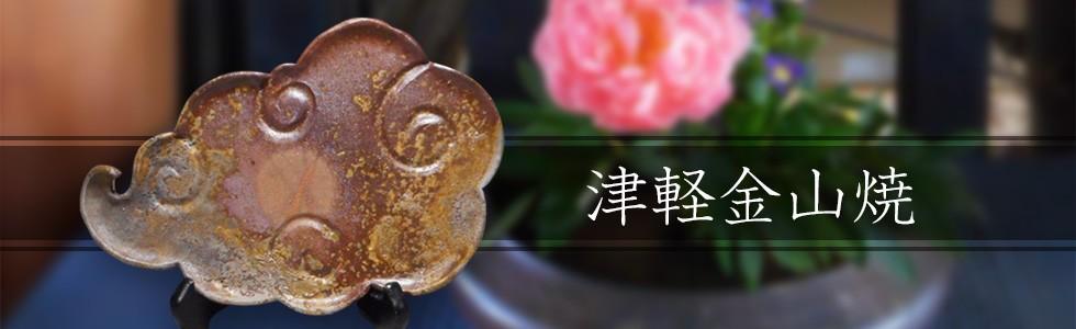 津軽金山焼