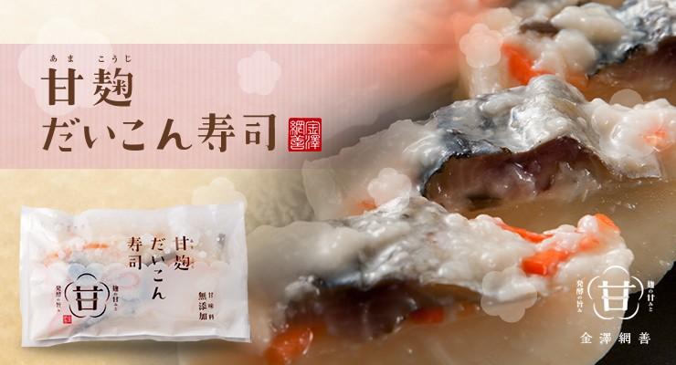 甘麹だいこん寿司